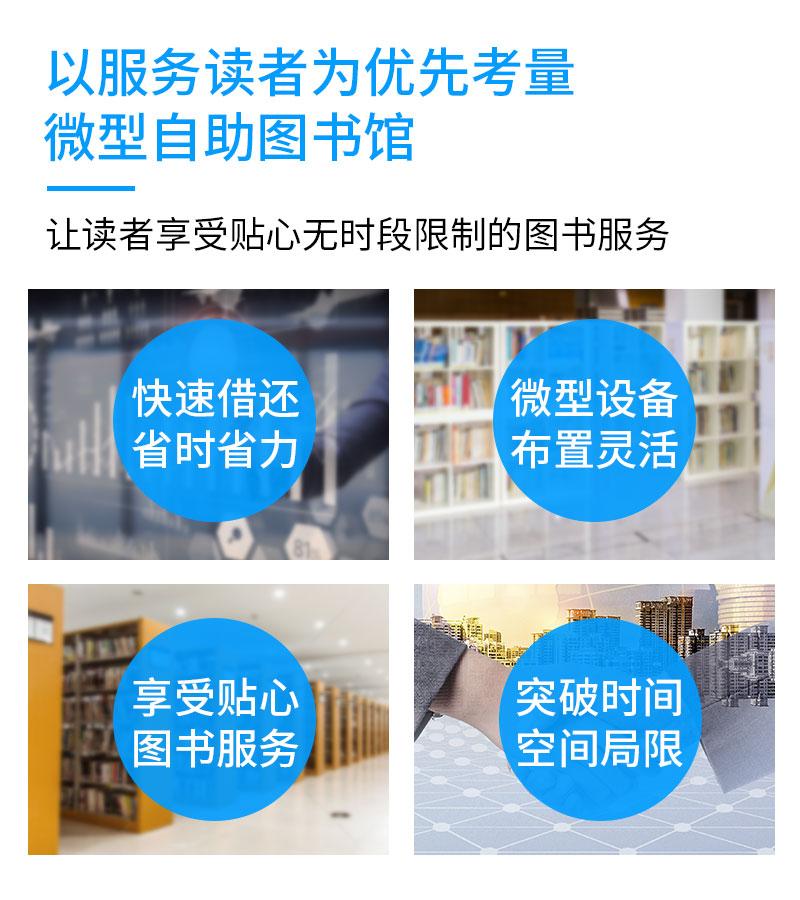 产品介绍-快速借还省时省力-微型设备布置灵活-广州磐众智能科技有限公司