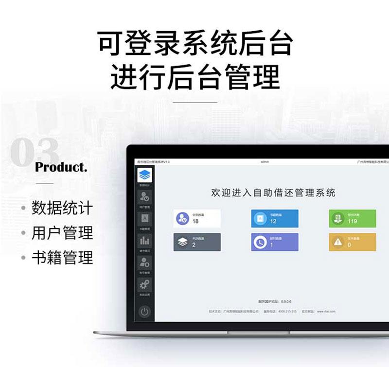 智能微型图书馆后台管理系统-广州磐众智能科技有限公司