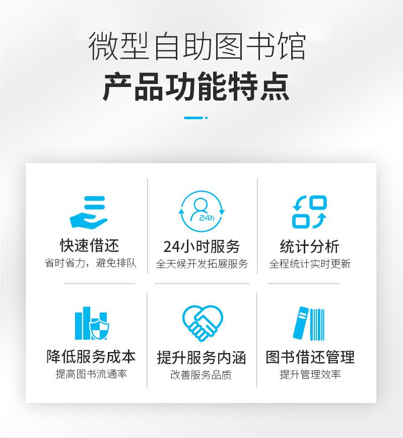 微型自助图书馆产品功能特点-广州磐众智能科技有限公司