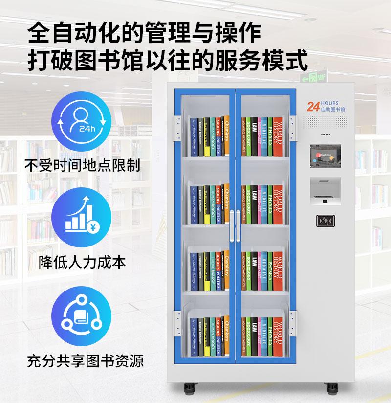 自动化的管理与操作-打破图书馆以往的服务模式-广州磐众智能科技有限公司