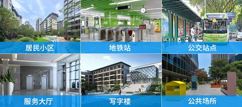 应用场景-广州磐众智能科技有限公司