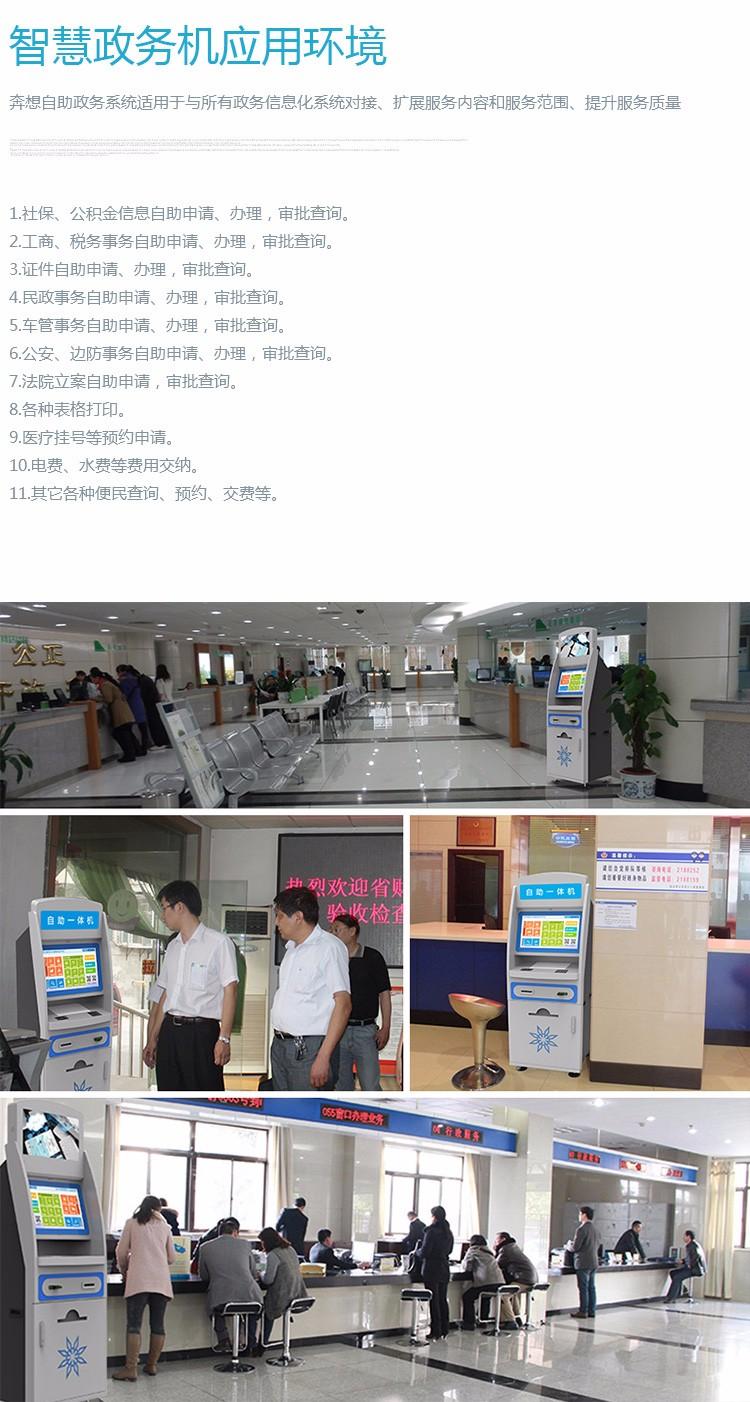 自助政务一体机、广州磐众智能可以寄有限公司