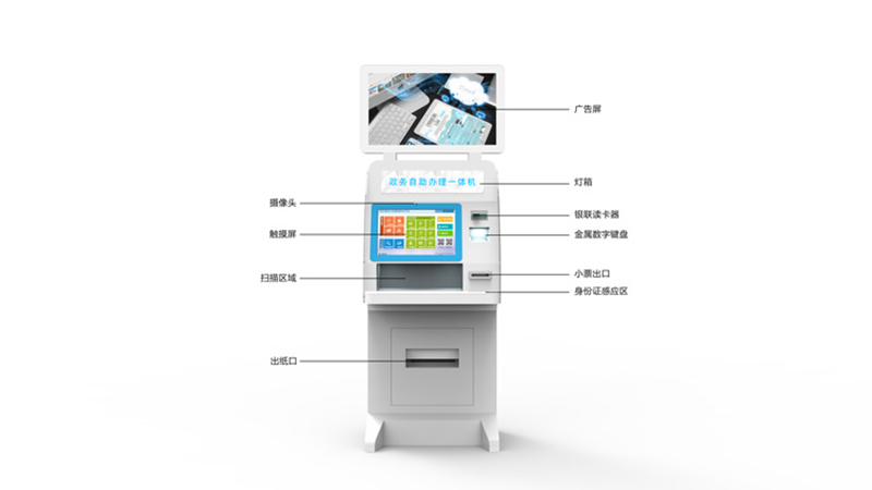 政务自助办理一体机\广州磐众智能科技有限公司