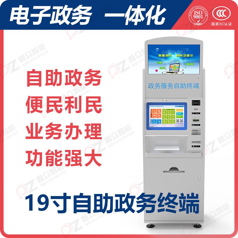 19寸自助政务终端\广州磐众智能科技有限公司