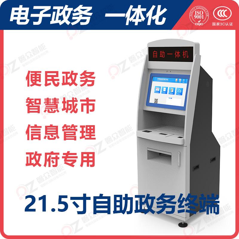 21.5寸自助政务终端\广州磐众智能科技有限公司