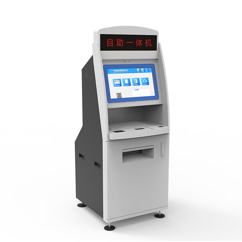 自助一体机\广州磐众智能科技有限公司