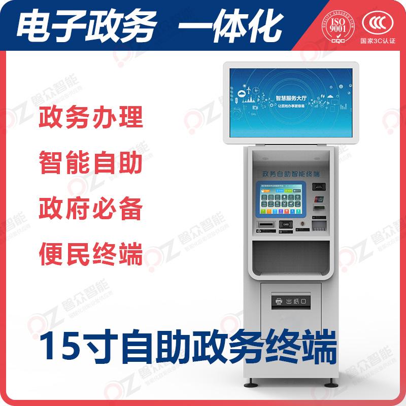15寸自助政务终端\广州磐众智能科技有限公司