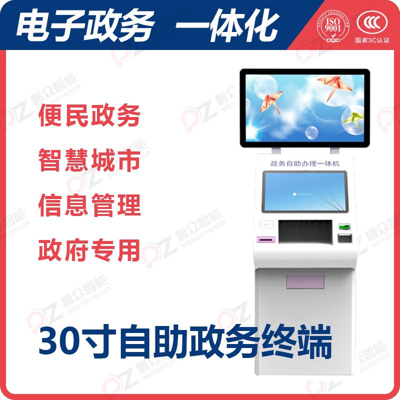 30寸自助政务终端\广州磐众智能科技有限公司
