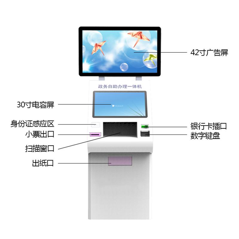 42寸广告屏\30寸电容屏\身份证感应区\扫描窗口\银行卡插口\数字键盘