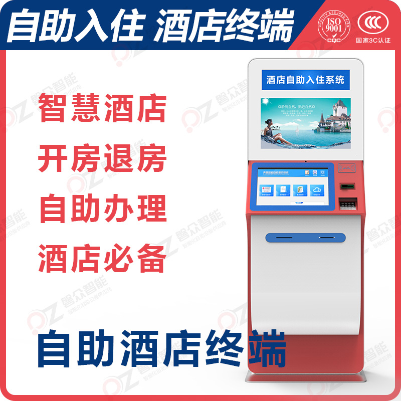 自助酒店终端\广州磐众智能科技有限公司
