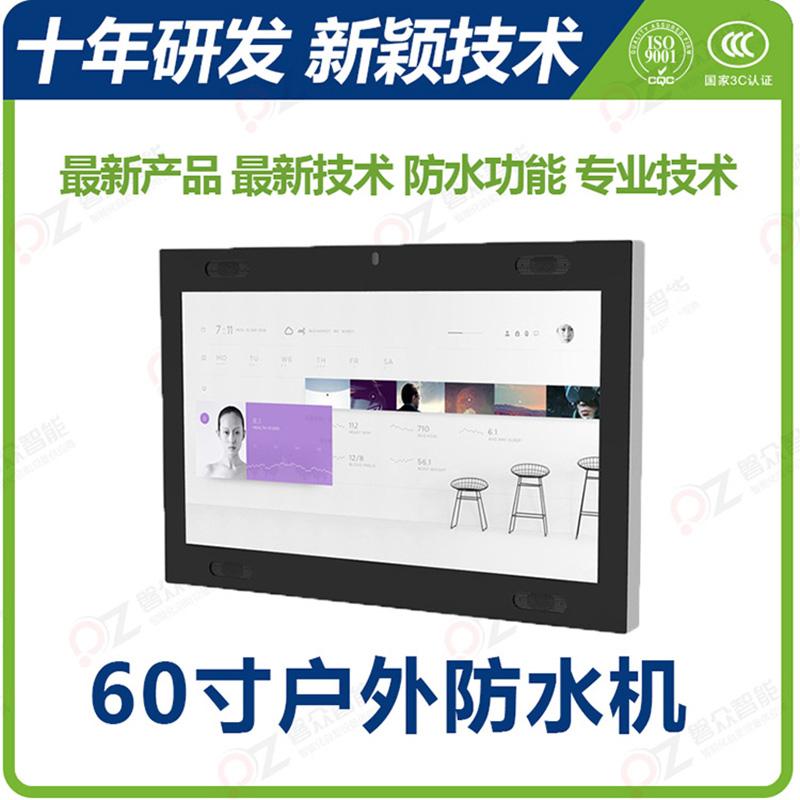 国内广告机市场将逐渐步入个性化定制时代--广州磐众智能科技有限公司