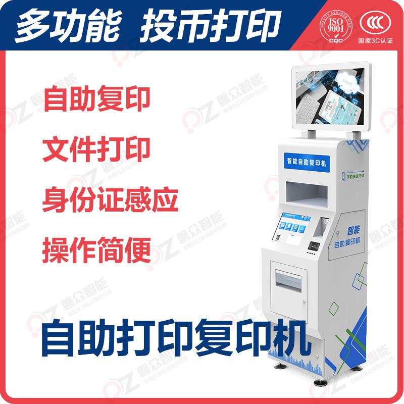 自助打印复印机\广州磐众智能科技有限公司