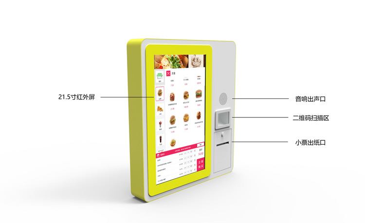 21.5寸红外触摸屏、二维码扫描区、小票出口-广州磐众智能科技有限公司
