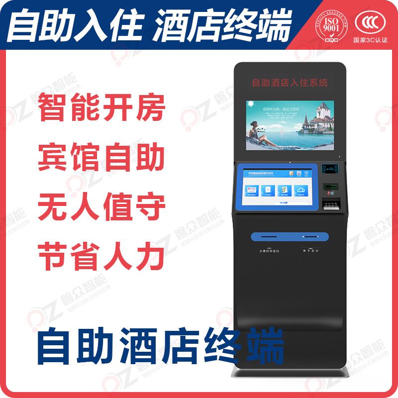 智能开房、宾馆自助、无人值守、节省人力-广州磐众智能科技有限公司
